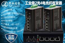 工业级千兆双纤单模2光4电冗余环网交换机