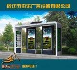 《供应》太阳能候车亭、太阳能候车亭换画滚动灯箱