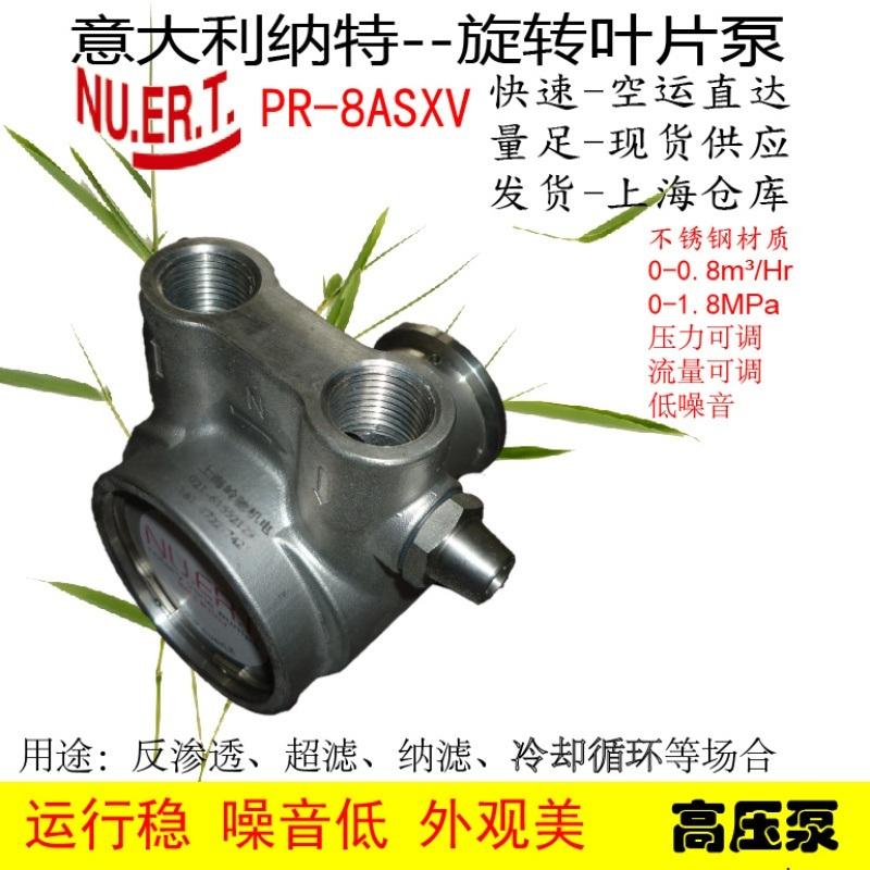 PR8ASXV水處理高壓泵,代替立式多級泵