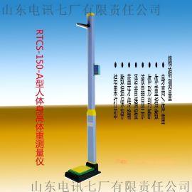 山东医用身高体重测量仪