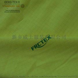 高强力CVC阻燃防静电防酸碱面料 高可视荧光黄布