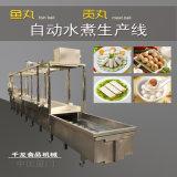 自动水煮生产线 鱼丸贡丸生产线 火锅料水煮线