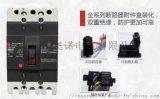 常熟CM3-63L塑壳断路器
