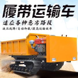 农作物搬运履带车 全地形多功能履带运输车手扶翻斗车