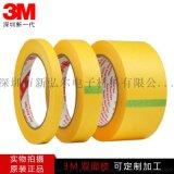 3M244黃色美紋紙 高溫噴塗遮蔽紙膠帶 防焊膠紙