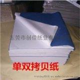 供應建寧牌17克優質拷貝紙  薄頁紙廠家