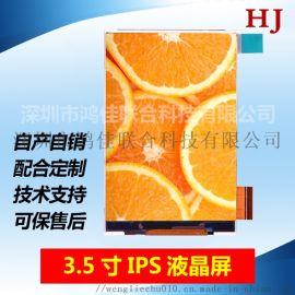 3.5寸TFT液晶屏320*480,JJY3477