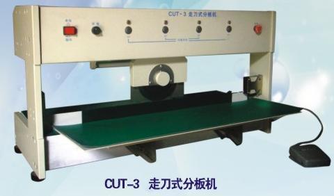 走刀式分板机(CUT-3)