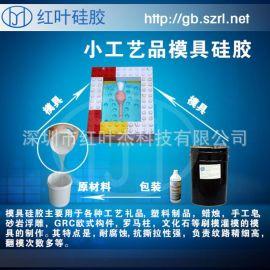 石膏模具膠、樹脂工藝品復模專用模具硅膠