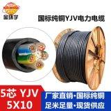 深圳市金环宇电缆国标铜芯YJV 5x10平方室外工程动力电线电缆