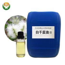 供应天然植物精油 白千层叶油 Cajeput Oil 白千层精油