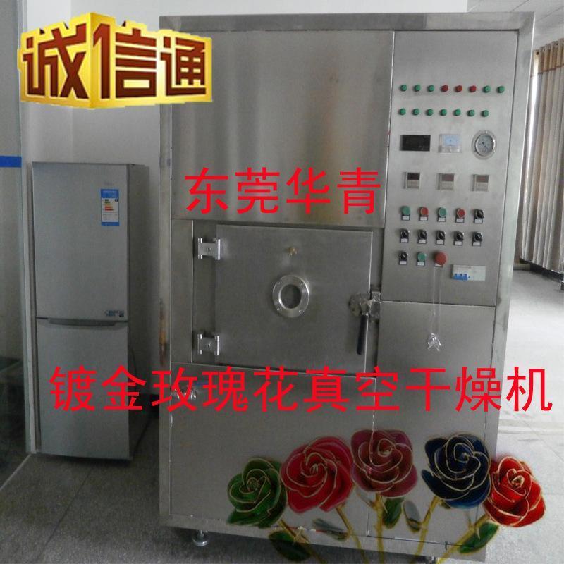 玫瑰花瓣微波真空乾燥機 鍍金玫瑰花製作 低溫烘乾機 定型護色