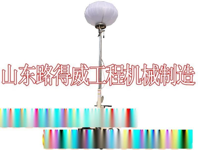 供应路得威球型灯照明车RWZM31手推式照明车 防眩目照明车 压路机 移动照明车
