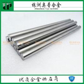 精磨硬質合金圓棒 D12MM精磨棒 刀具材料