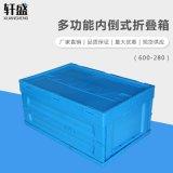 轩盛,内倒式折叠箱600-280,塑料带盖折叠箱