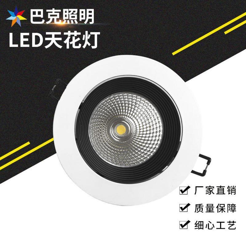 led天花灯 嵌入式照明灯 下照型射灯