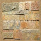 厂家直销天然文化石锈石英蘑菇石文化砖