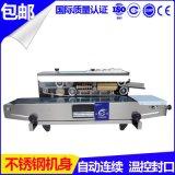 鈺翔SF-150全自動連續封口機 塑料薄膜封口機