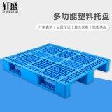轩盛,1210网格川字-17CM,塑料托盘
