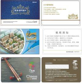 ID卡,智能ID卡制作,射频ID卡制作