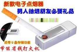 可充电式电子打火机U盘点烟器带8GB内存批发