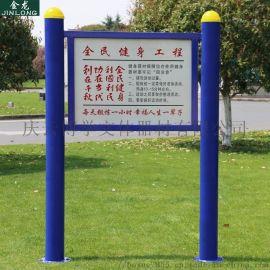 户外公园广场小区健身路径警示牌告示牌 塑木告示牌