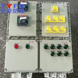 铝合金BXM防爆照明配电箱