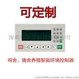 智慧雞舍豬舍大棚養殖 溫度溼度控制儀控制器  環境風機熱風爐(可定制)