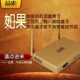 品索8H语音网络电视机顶盒家用 WIFI盒