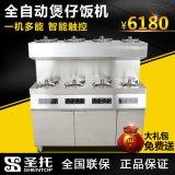聖託雙層8頭煲仔飯機 全自動智慧數碼煲仔爐 錫紙碗瓦煲仔飯櫃B08