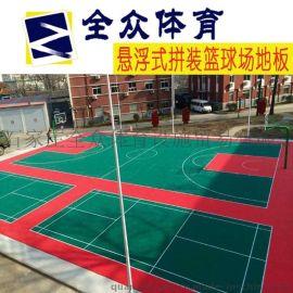 全众体育篮球场悬浮式拼装PP塑胶地板