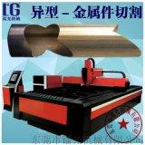 2015江湖展銷會最新產品不鏽鋼工藝品鐳射切割機 ,金屬飾品切割機