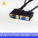 鑫大瀛 KVM三并线 鼠标 键盘+VGA线 KVM切换器连接线专用线 1.5M