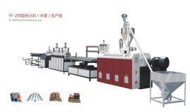 PVC木塑板生产线