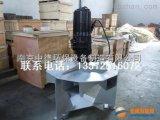 專業生產SBJ深水曝氣攪拌兩用機,可作爲各種污水處理工藝中的曝氣攪拌裝置,尤其適用於深池(最大水深可達20m)曝氣和要求氧轉移效率高的場合
