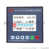 佛山华高染色机控制电脑 HG-TC2006小样机温度控制器低温染色设备