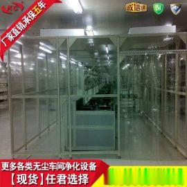 科来创净化 **铝型材百级洁净棚 工厂特价直销