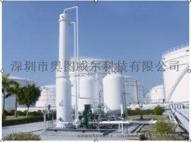 【深奥图(Autower)油气回收】油气回收系统,油气回收装置,油气回收工艺,油气回收厂家