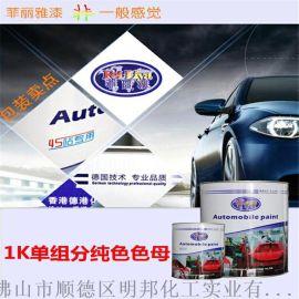 菲丽雅汽车漆1K单组分纯色母汽车油漆加盟十大品牌