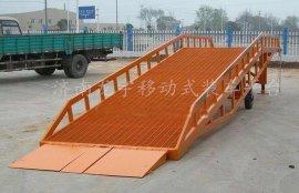 菏泽龙宇移动式液压登车桥~专业设计重在品质