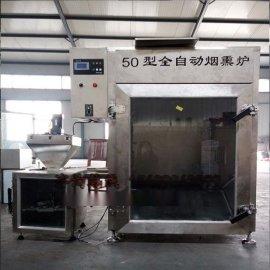 华铸150型烟熏炉