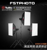 东莞制造商图立方 贵族系列600W3套灯 室内摄影灯具 影棚拍摄 厂家直销
