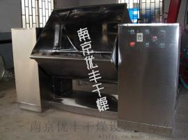 南京优丰干燥CH-150型槽型混合机-混合粉状或糊状的物料-搅拌机