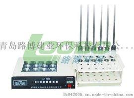 青岛路博厂家直销水质检测仪供应LB-901A COD恒温加热器(COD消解仪)