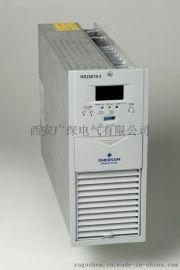 供应西北区艾默生充电模块HD22010-3