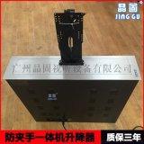一体机带话筒升降器 隐藏桌面显示屏升降器
