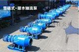 WQZB臥式潛水軸流泵
