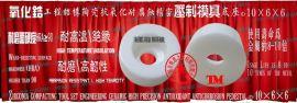 氧化锆压制模具工程结构陶瓷抗氧化抗腐蚀绝缘精密底座φ10×6×6
