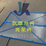 凱耀米字形提升架爬架網廠家專業生產