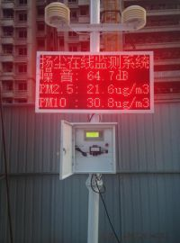 山东东营扬尘在线监测仪系统在线全天候监测数据